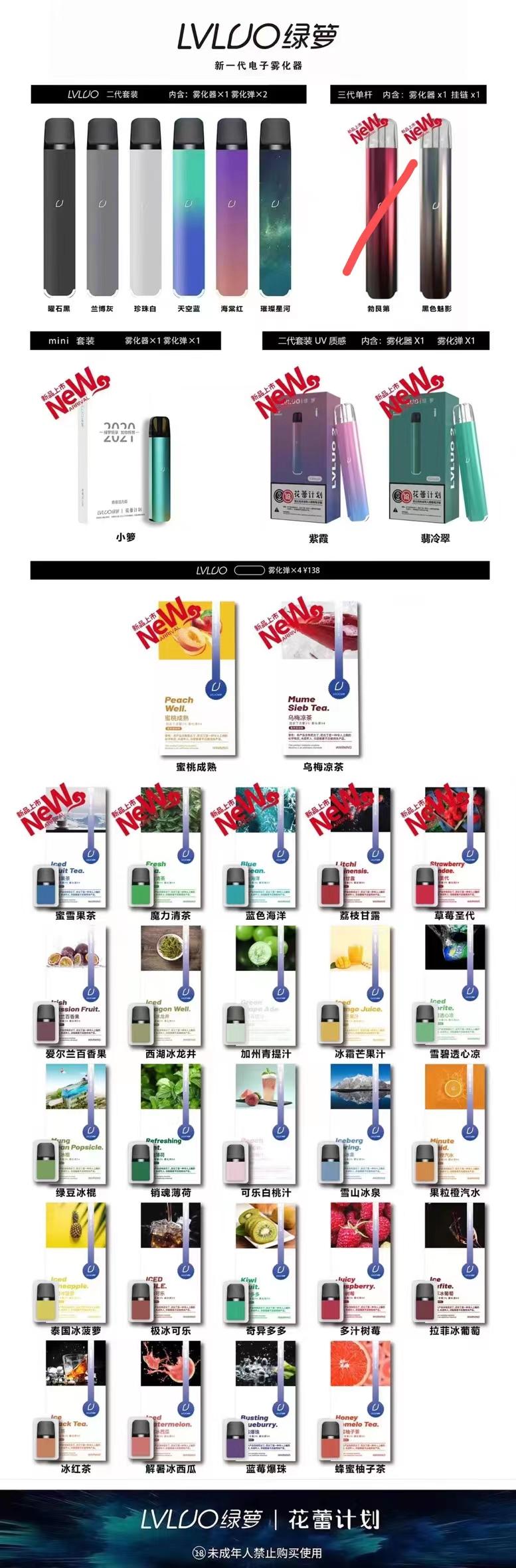 【LVLUO】绿萝二代电子烟代理价格表有吗,好做吗,继行蒸