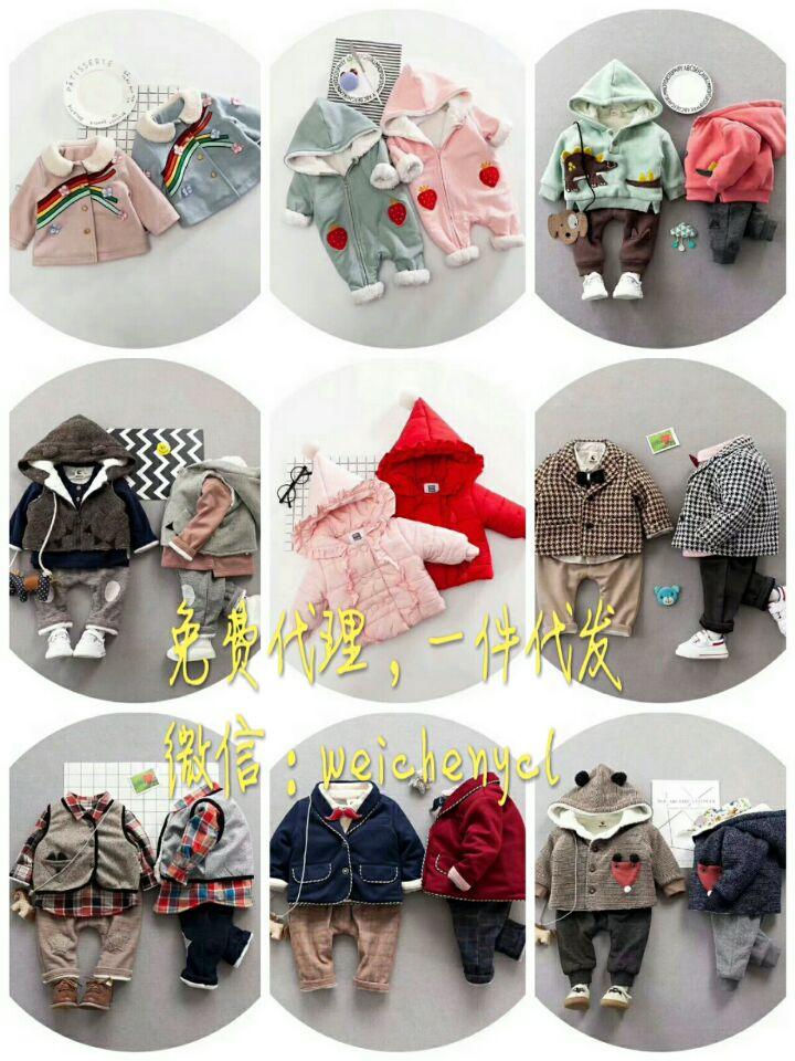 微商代理 童装 玩具 母婴微商货源 微信微商代理加盟