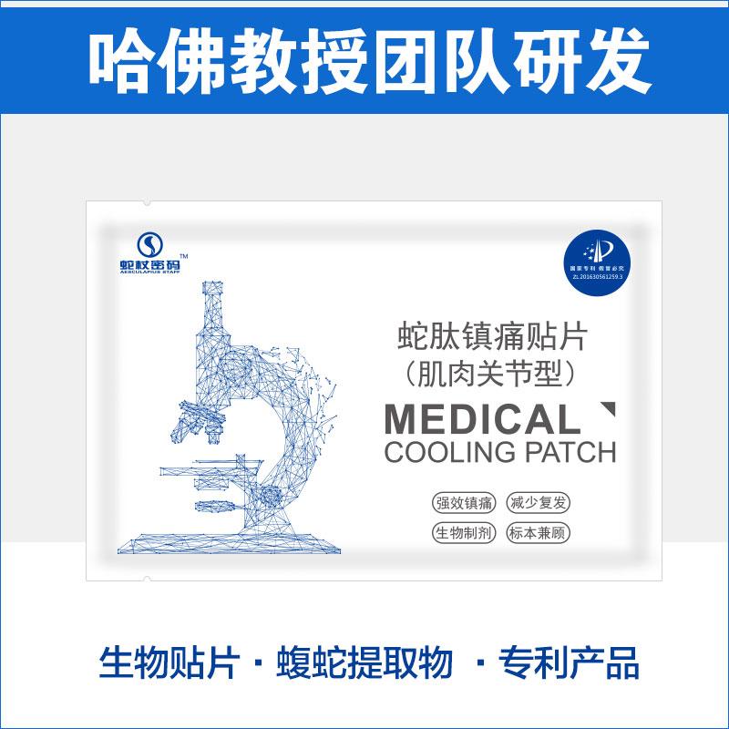 高科技蛇肽生物镇痛贴片,向传统黑膏药说不!