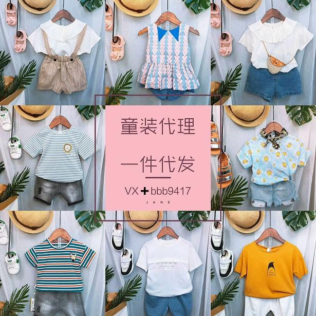 中韩泰女装童装一手货源,免费代理+销售技巧+客源引流