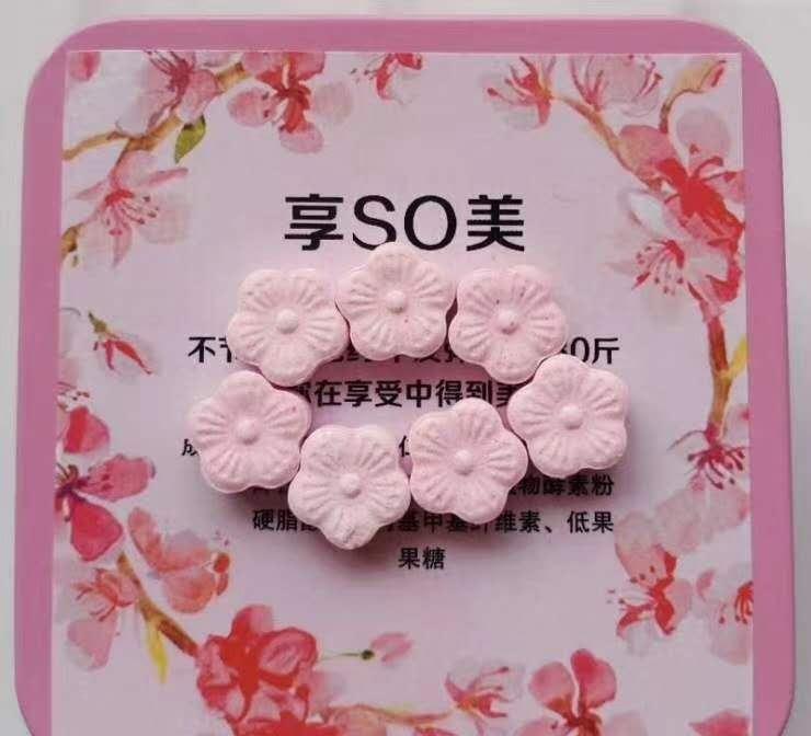 享so美强效纤体压片糖果【一手货源】招商代理————代理价多少?