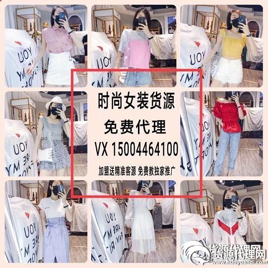 韩国东大门女装一手货源批发 保证质量 支持一件代发 免费代理!
