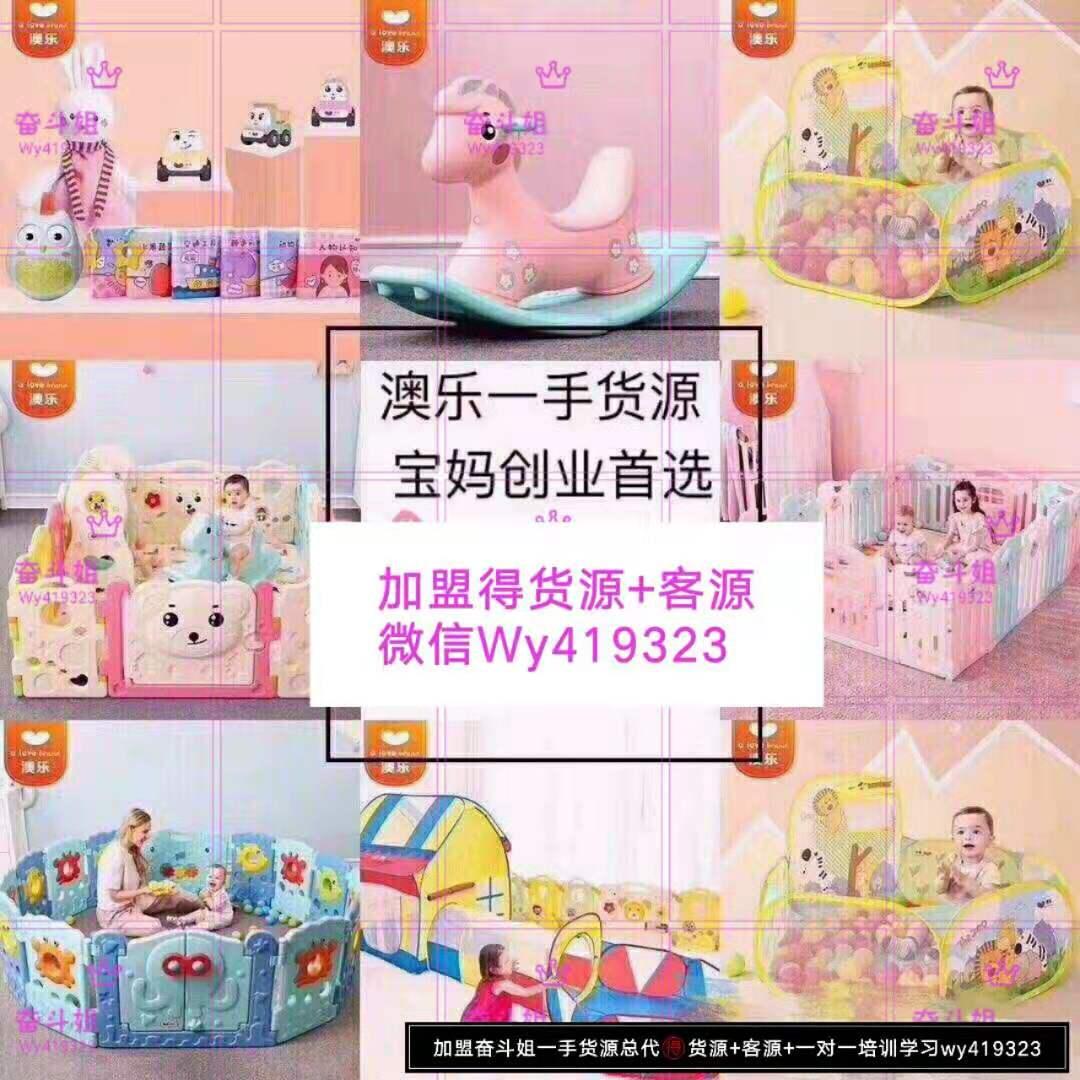 微商 母婴用品玩具最低价一件代发