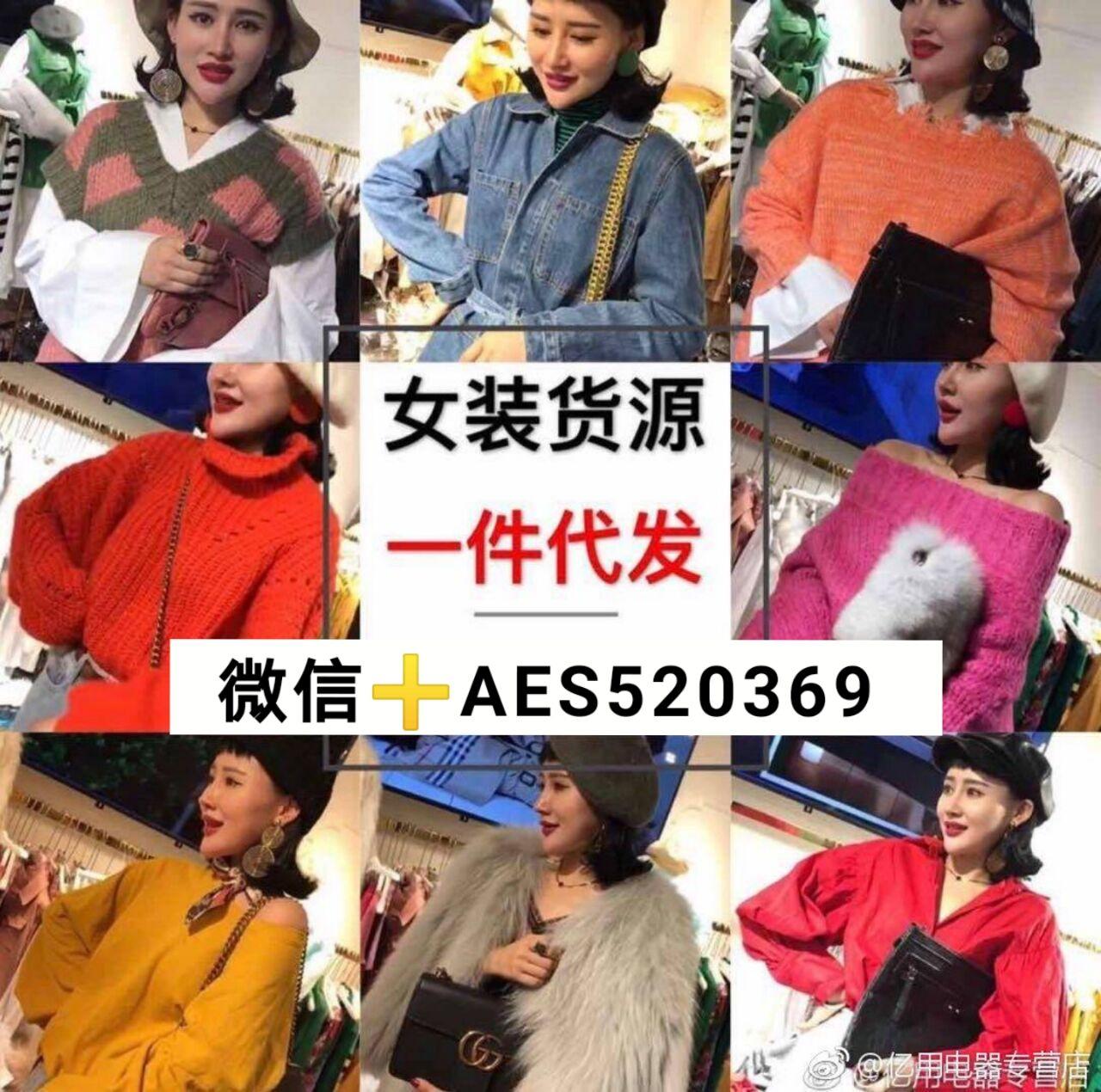 日韩女装潮流童装一手货源 ,教精准引流,客源