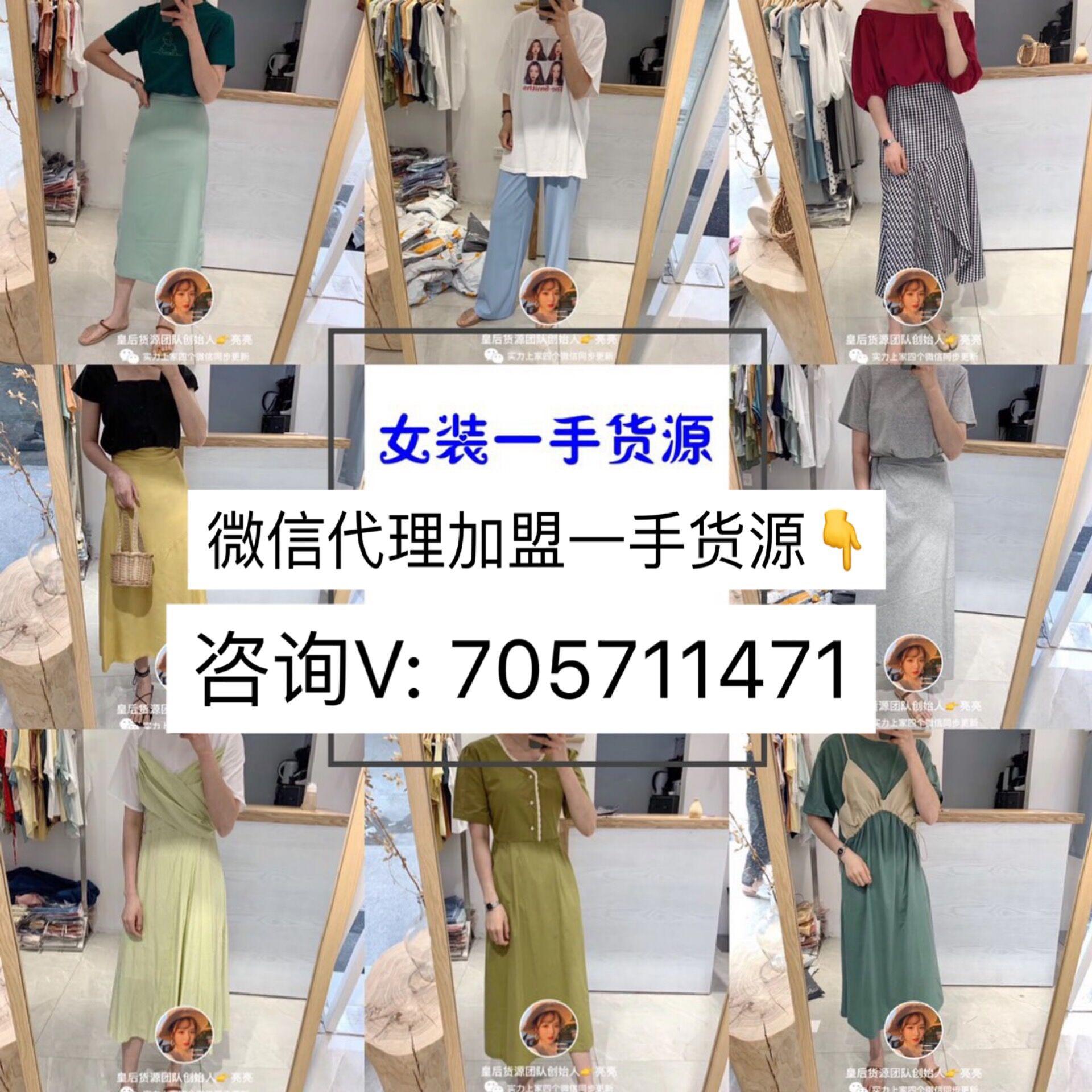 全網8000家微信女裝一手貨源免費加盟