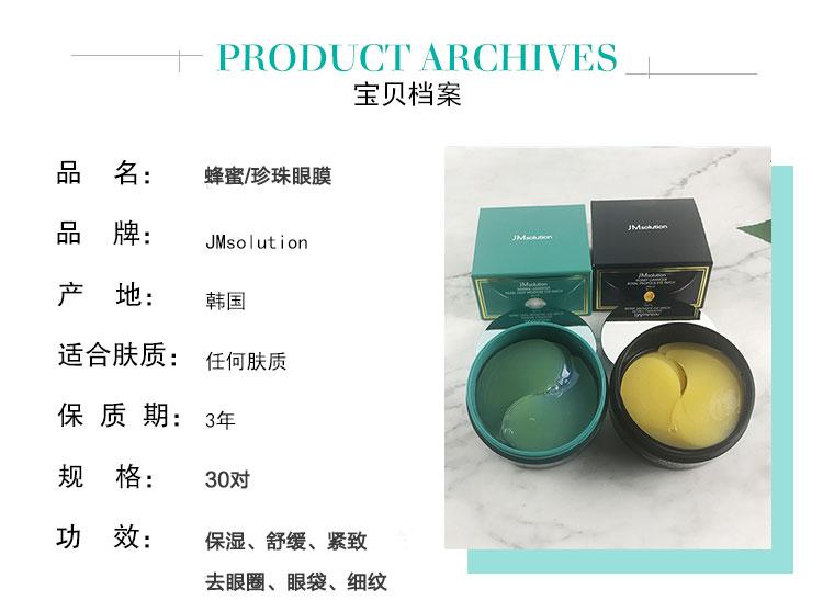 韩国JM solution蜂蜜眼膜厂家一手货源批发 代发代理