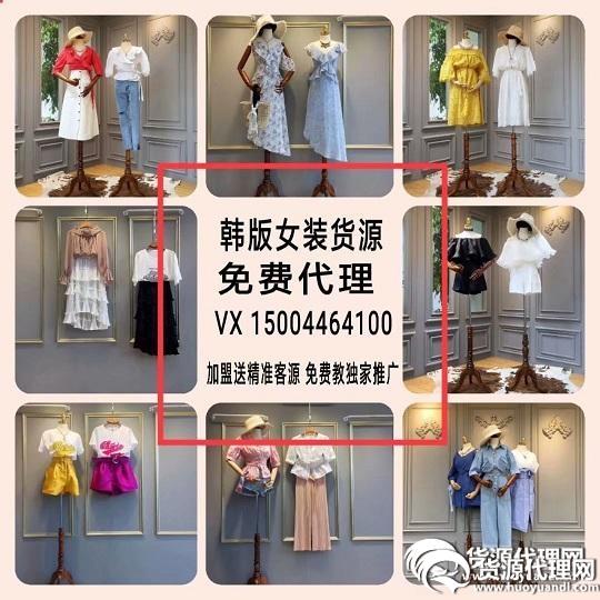 女装 童装一手货源 超低价免费代理 做微商没有客源怎么引流?