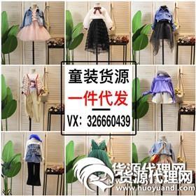 欧韩女装童装一手货源  招代理加盟 一件代发  免费培训