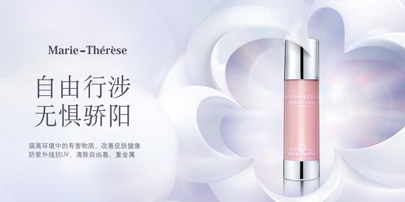 """MT玫瑰干细胞防护乳液 美女的""""护肤捷径"""""""