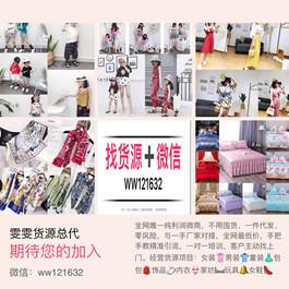 中欧韩女装 一手货源 微商小白首选好项目