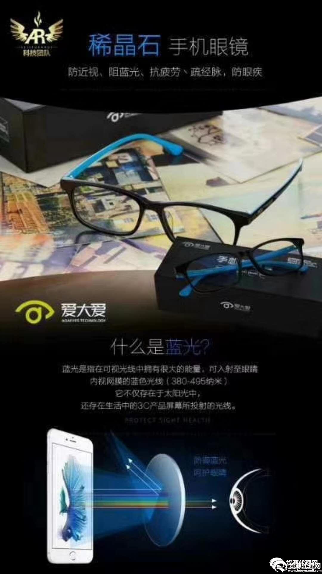 爱大爱手机眼镜怎么做代理,爱大爱手机眼镜微信代理价格表