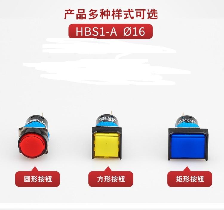 紅波按鈕開關HBS1-A16MM