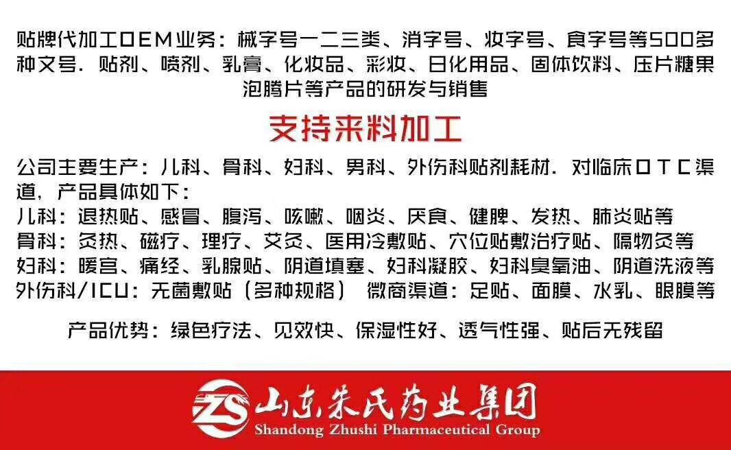 醫用面膜 化妝品 山東朱氏藥業生產基地