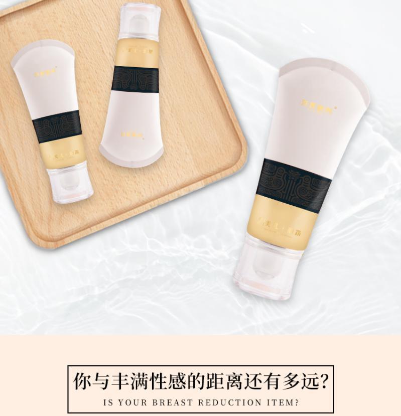 刘燕酿制美乳丰胸霜效果是不是真的好?走到了成功的终点