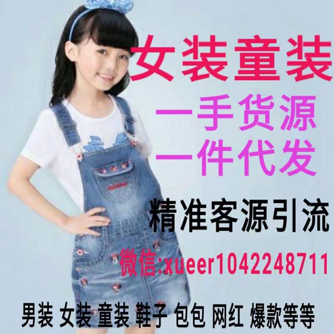 微商女装童装一手货源  零基础培训,精准引流 月入过万