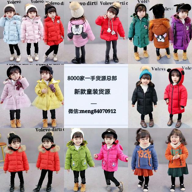 超酷超有爱的童装、童鞋一手货源代理 一件代发