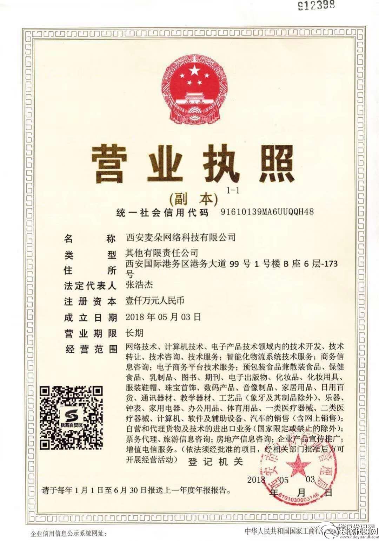 麦朵国际99元代理一座商城,麦朵邀请码:a687347