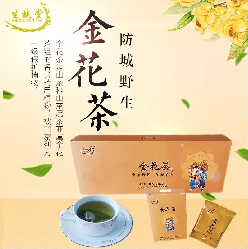 金花茶生产 厂家招商代理