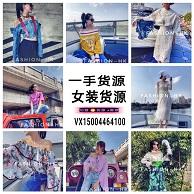 中欧韩一手女装 童装货源招代理加盟 一件代发 免费代