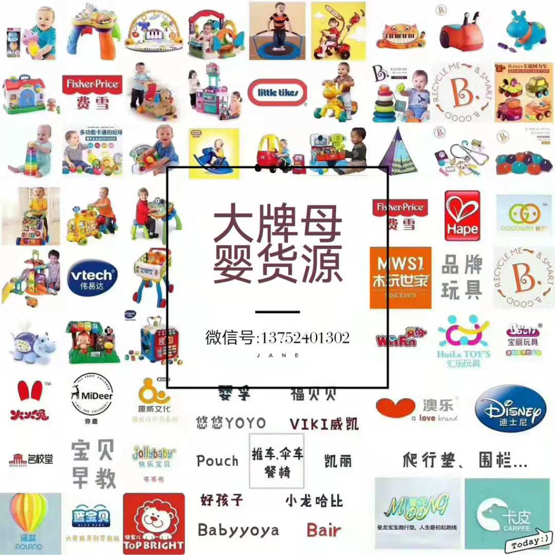 品牌纸尿裤尿不湿母婴童品玩具童装绘本一手货源号招代