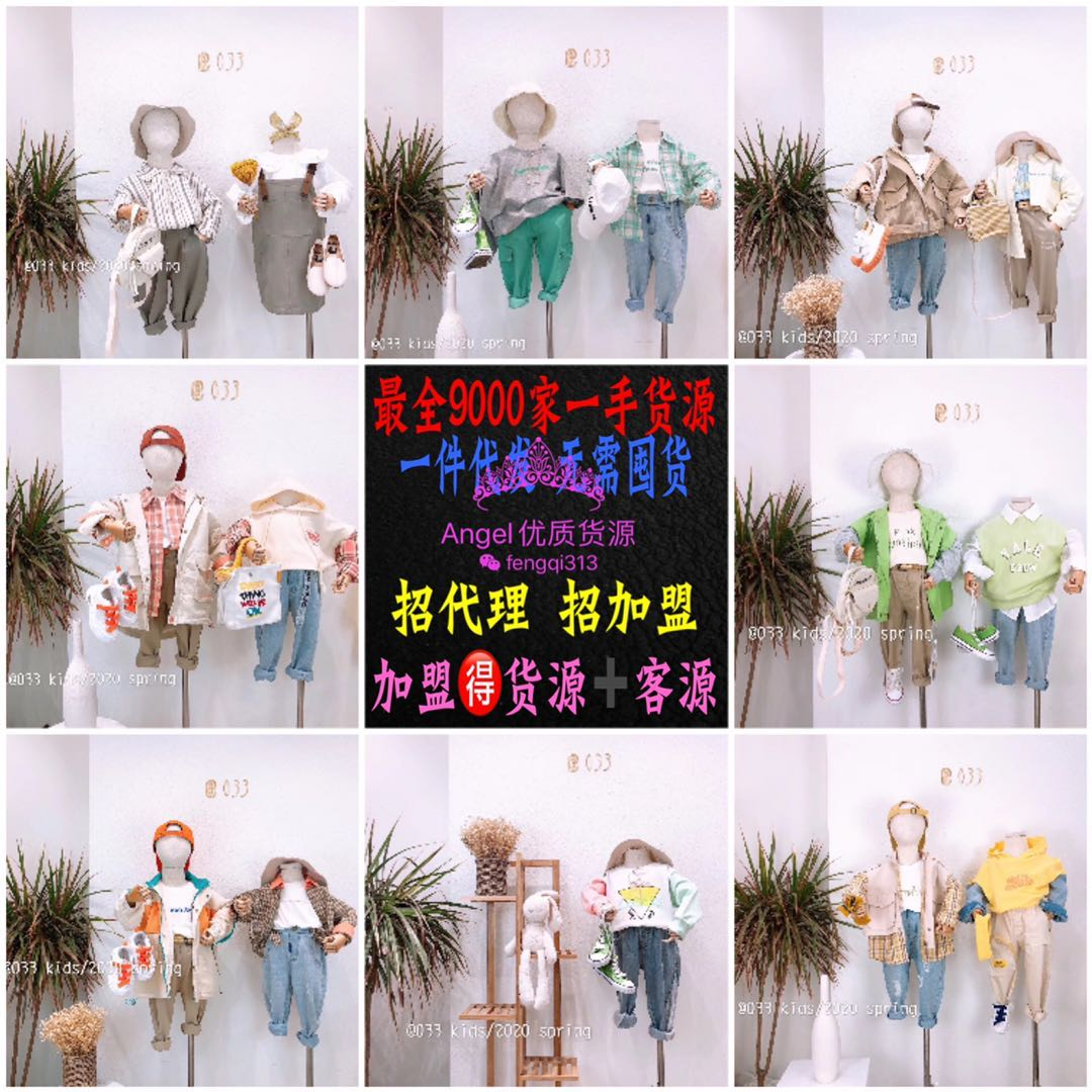 9000一手货源杭州四季青广州十三行童装女装免费代理