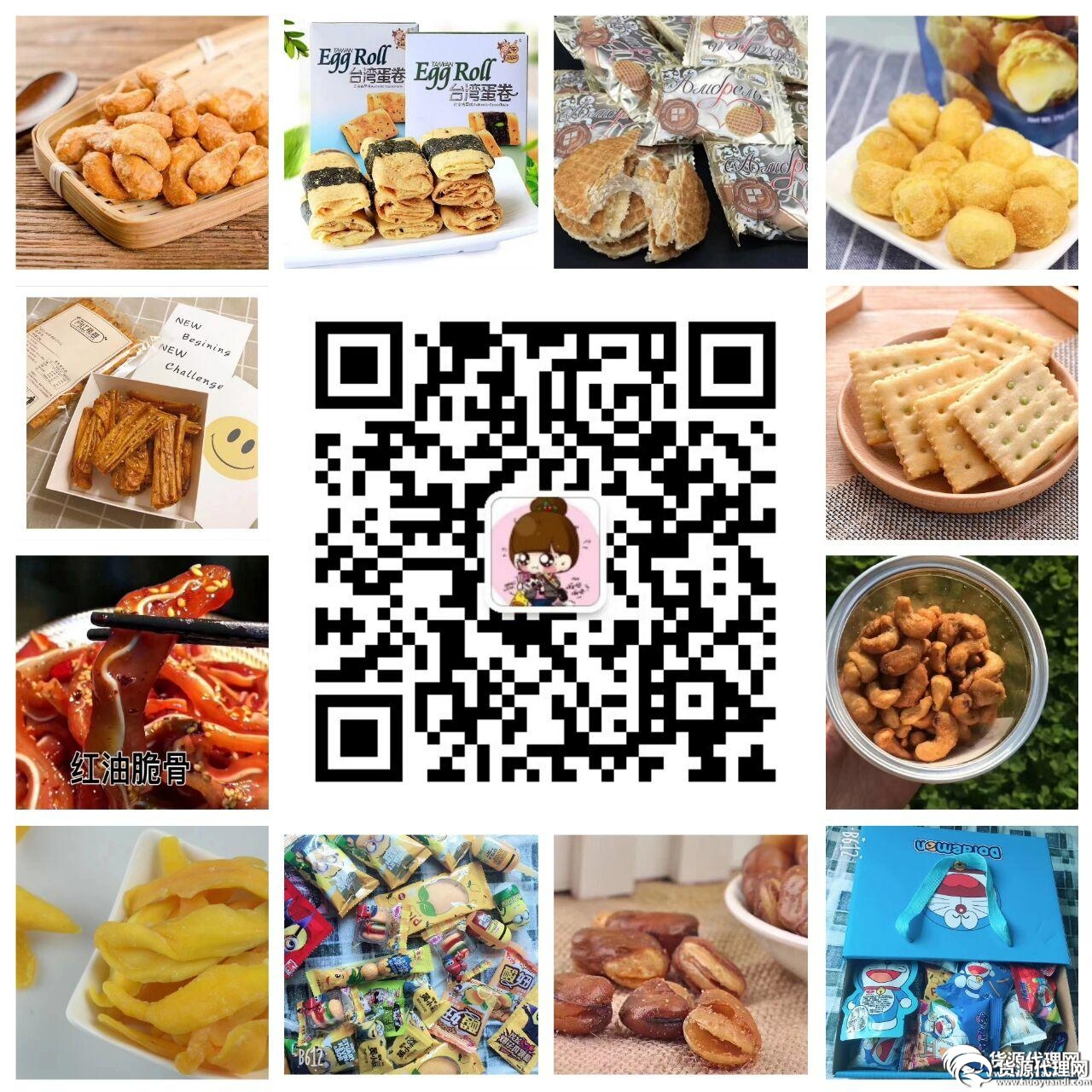 最畅销美食特产  厂家招加盟代理 无需囤货