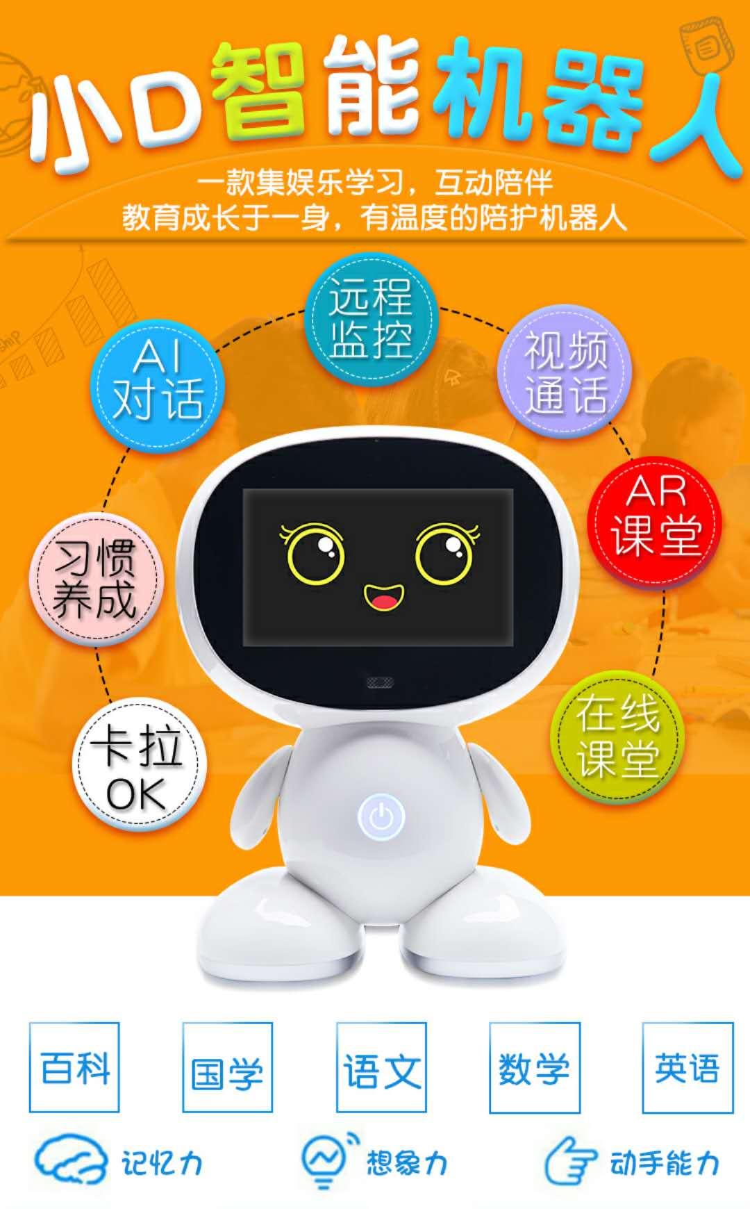 AR早教機器人學習機小D招代理