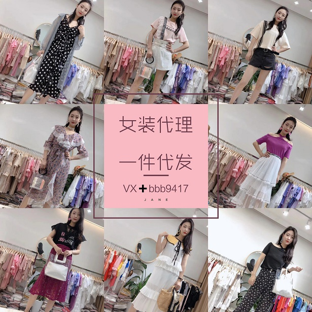 新款潮流精品日韩女装童装工厂货源一件代发