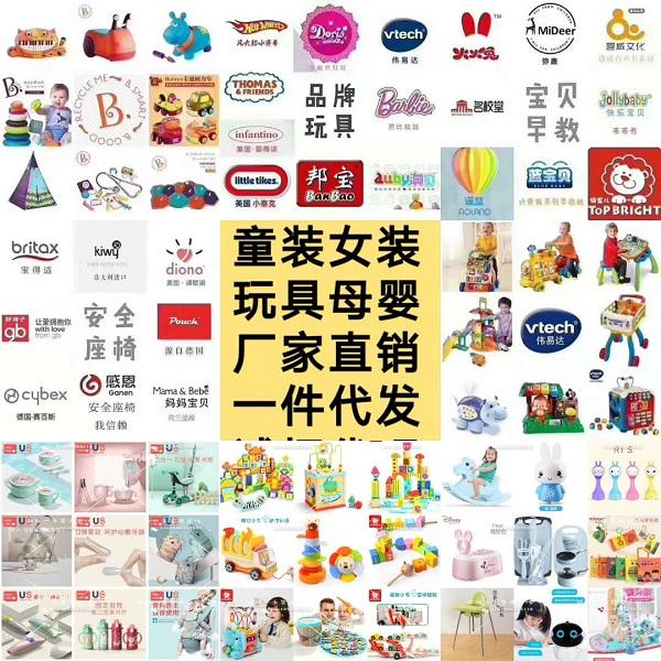 马克珍妮 巴拉巴拉 衣拉拉等品牌童装 母婴益智玩具货源总部
