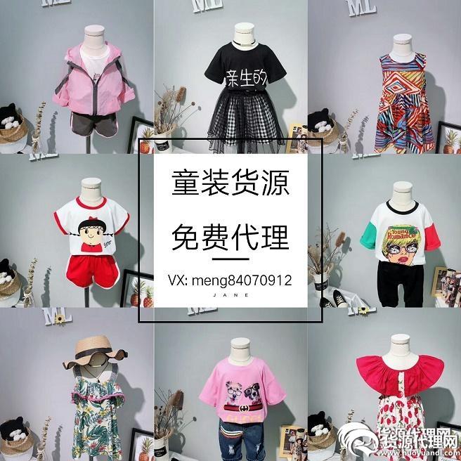 童装童鞋母婴用品厂家直供,免费代理,加盟得客源