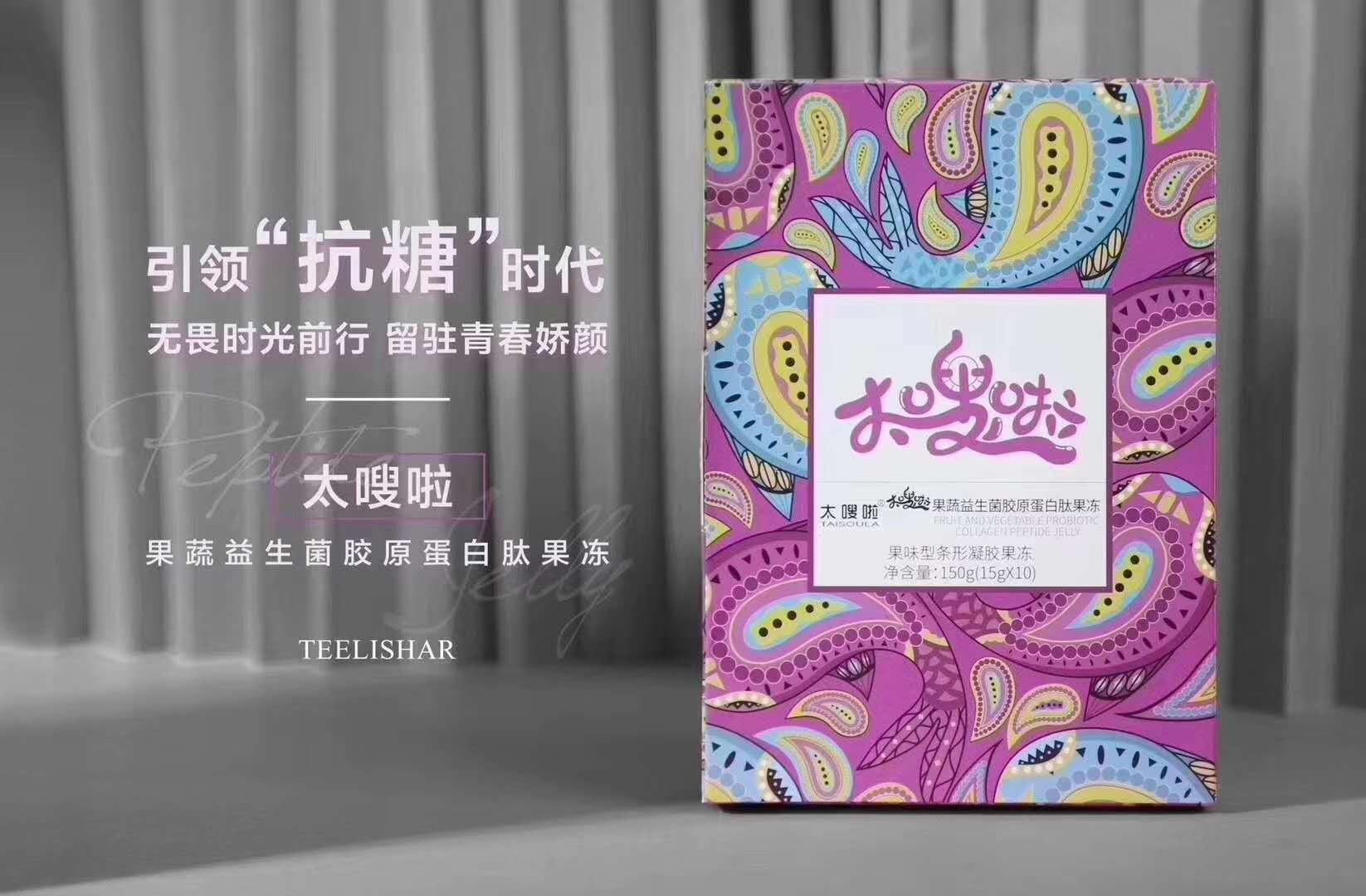 南京同仁堂【新品太嗖啦】廠家——招商代理