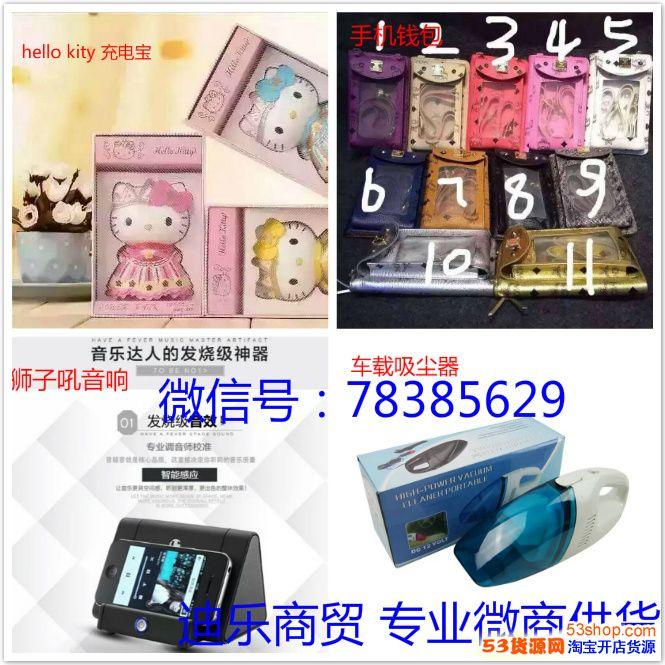 玩具小商品电子产品等一手货源-免费一件代发
