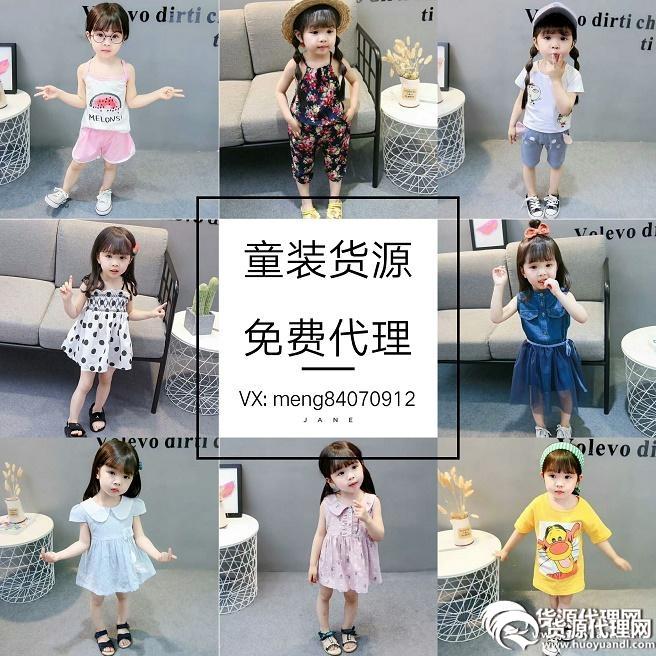 童装童鞋母婴用品厂家直供一手货源,免费代理,加盟得客源