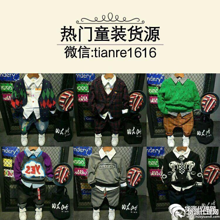 欧货韩版时尚男女装童装8800家一手货源诚招代理一件代发