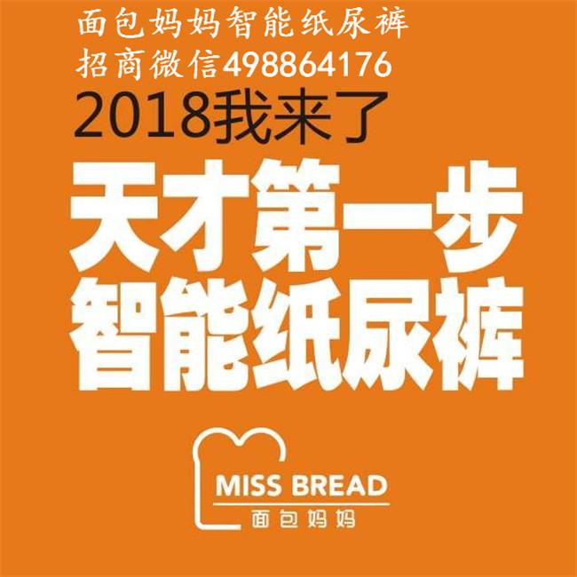 2018微商做什么,来做面包妈妈智能纸尿裤微商代理