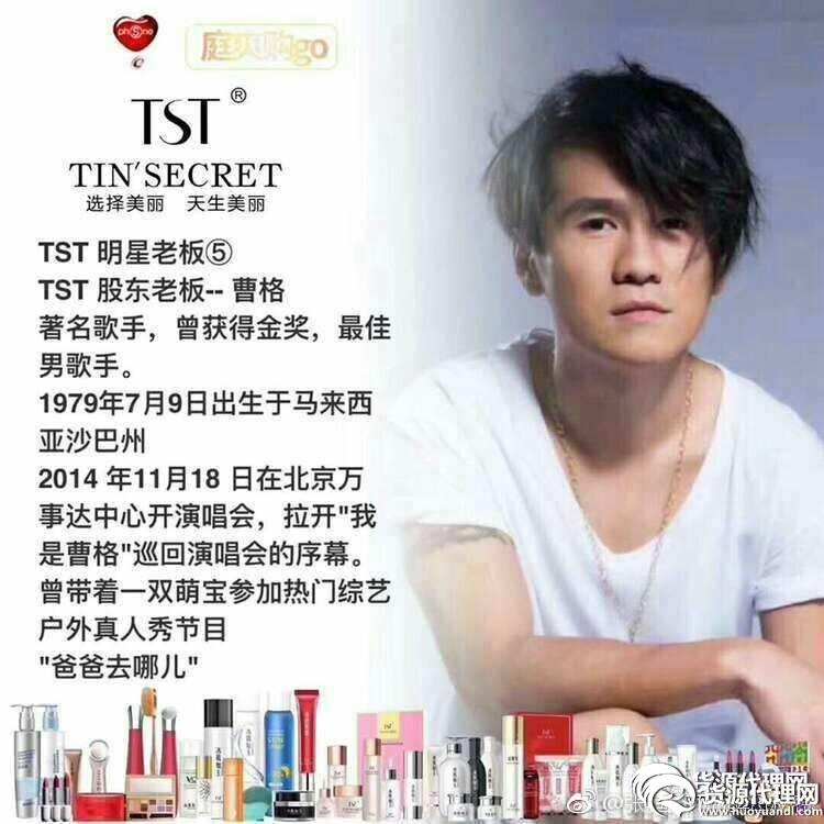TST护肤品免费代理