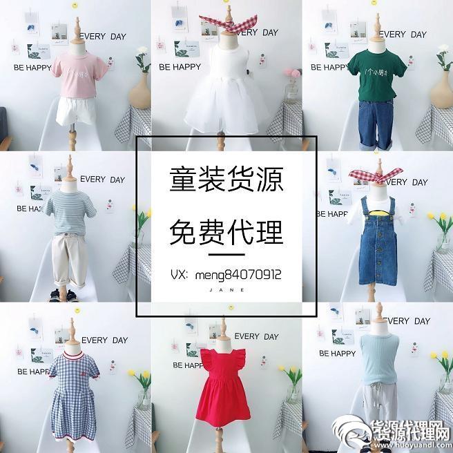 欧韩童装童鞋厂家一手货源,免费代理,加盟送精准客源引流