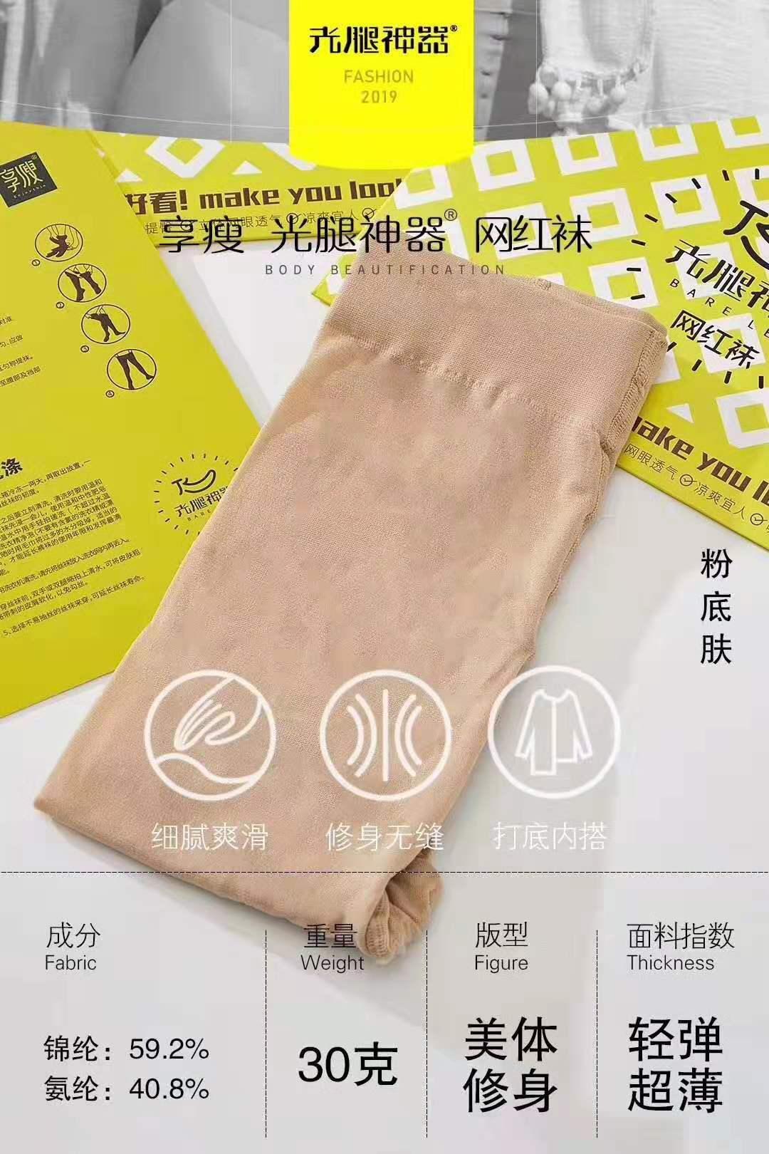 享瘦光腿神器网红袜【正品】一手货源直销批发,一件代发