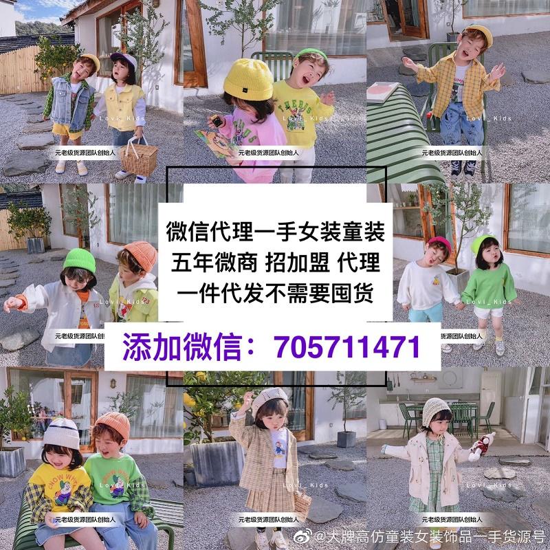 微商童装一手货源女装一手货源一件代发招代理招加盟接推广