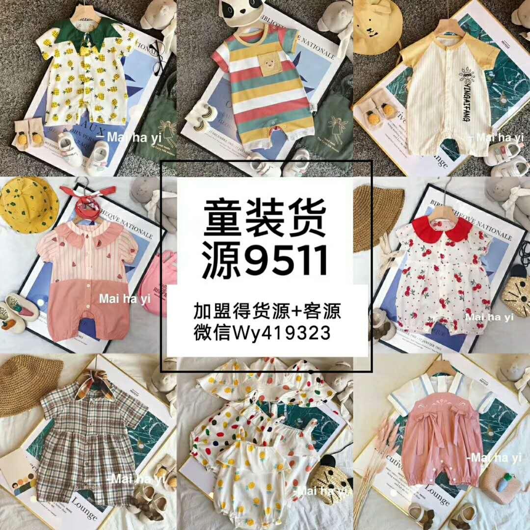 童装批发市场一手货源,无需囤货,宝妈创业首选