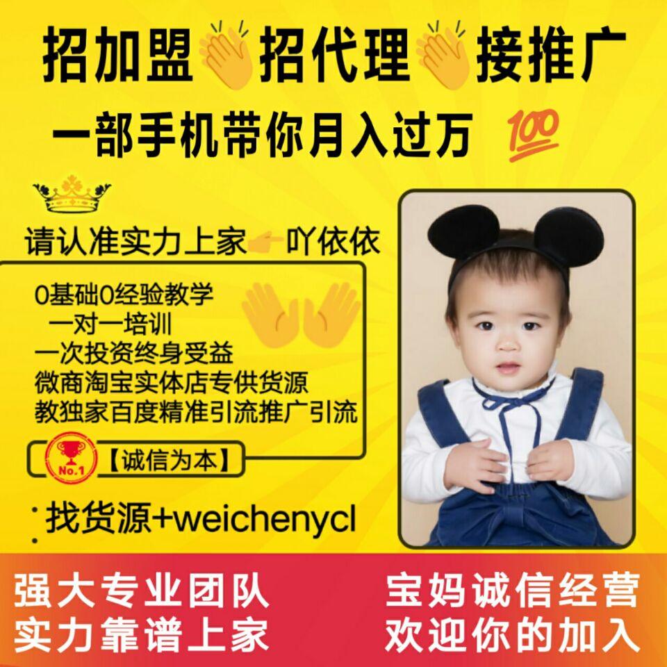 童装微商招代理招加盟,拿一手货源价,支持一件代发,不囤货