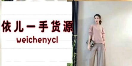 微信女装童装微商货源厂家直销 一件代发 招代理