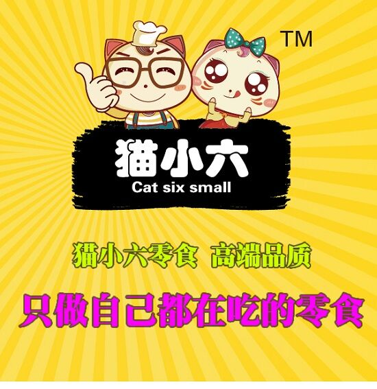 猫小六微商零食一手货源免费代理