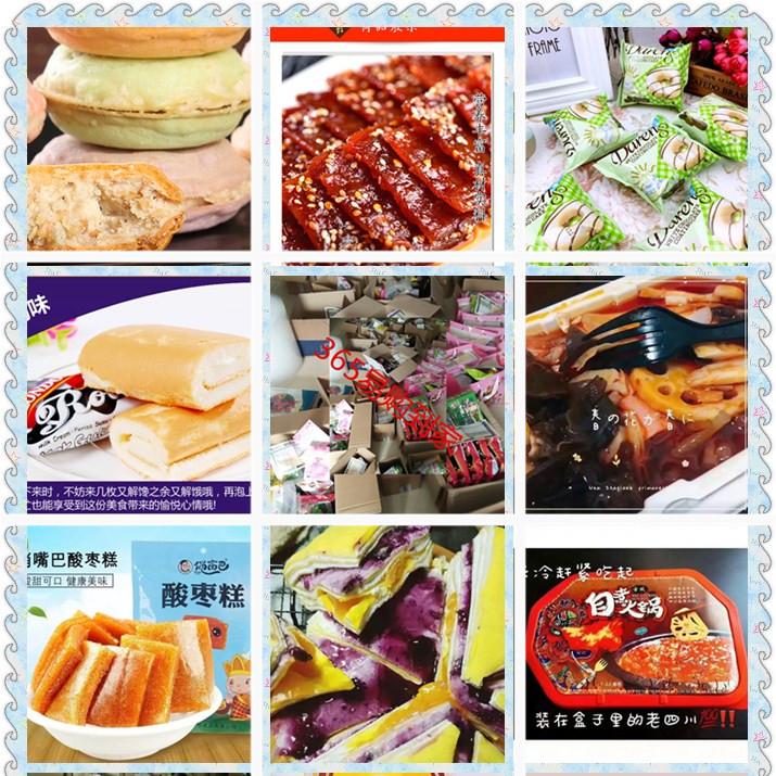 进口零食微商货源一件代发【365易购到家】一手货源