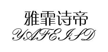 2017第二届北京微商博览会 雅霏诗帝受邀参展