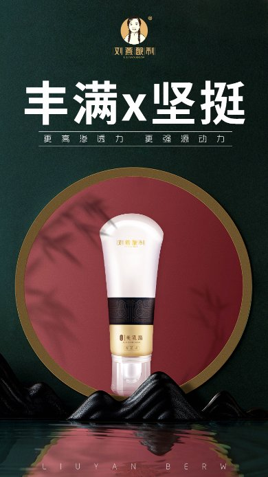 怎样才能更有效的丰胸?刘燕酿制丰胸产品有用吗?