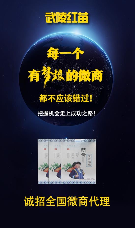武陵紅苗誠招全國代理