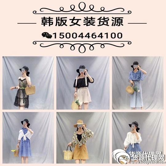 韩版女装 童装一手货源 零风险不囤货 免费代理 微商送客源
