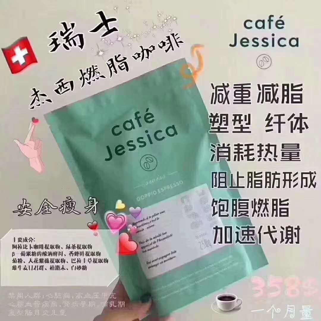 瑞士杰西燃脂咖啡【微信同款】厂家直销——一件代发