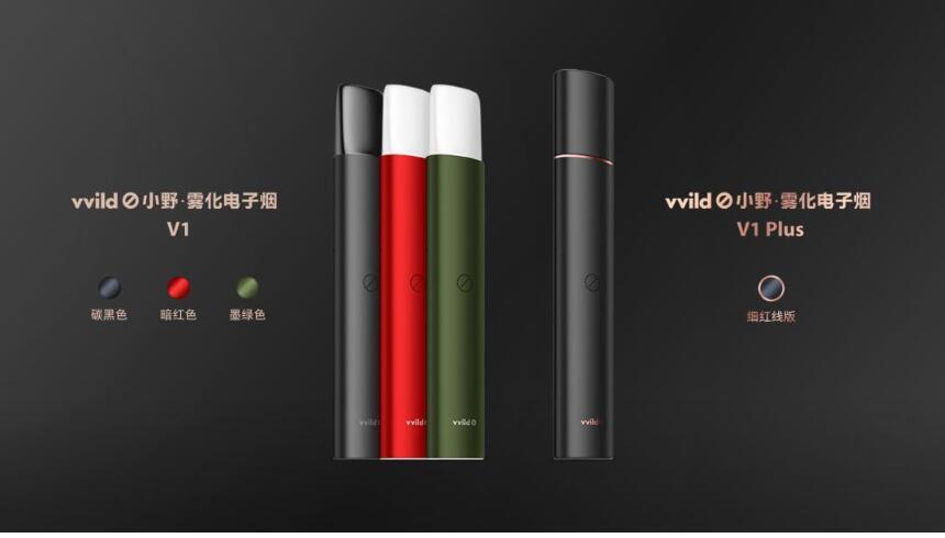小野vvild电子烟多少钱?批发最低价格